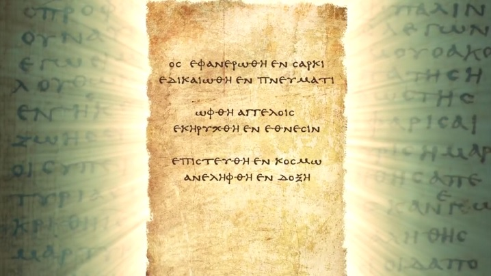 Hos Ephanerothe - An Early Christian Hymn