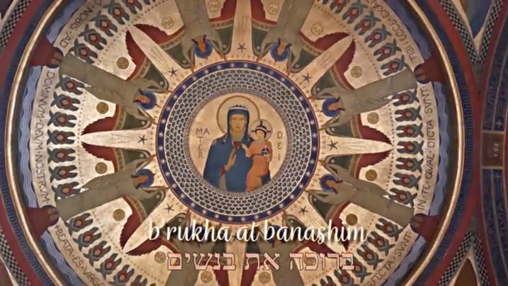 Ave Maria în ebraică